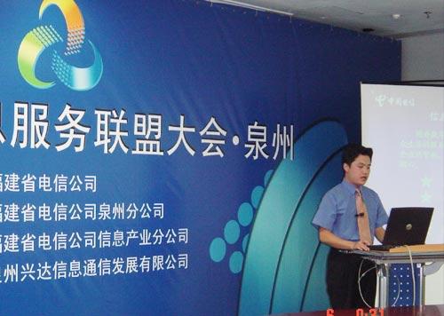 China Telecom sbarca in Gra Bretagna.techeconomy
