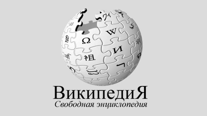 wikipedia-blacklist-drugs-watchdog.si